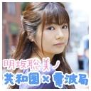 明坂聡美ノ共和国×電波局