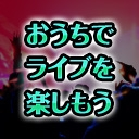 夏の47日間連続 音楽ライブ祭り2016