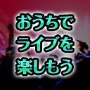 春の音楽ライブ特集