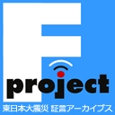 キーワードで動画検索 東日本大震災 - Fプロジェクト・チャンネル