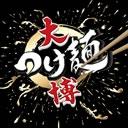 ニコ生 from 大つけ麺博