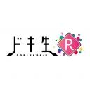 ドキ生R公式チャンネル