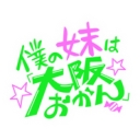 僕の妹は「大阪おかん」チャンネル