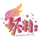 gdgd妖精s(ぐだぐだフェアリーーズ)