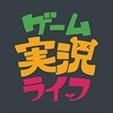 ゲーム実況ナイトチャンネル