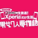 1000時間生放送! Xperiaだけ生活-男女7人夢物語-