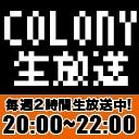 COLONYチャンネル