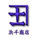 紀州尾鷲の干物:浜千商店通信