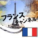 フランスちゃんねる