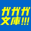 ガガガ放送局