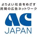 Video search by keyword 公共広告機構 - ACチャンネル