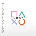 "PlayStation(R)公式チャンネル""ぷれちゃ"""