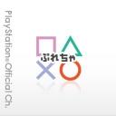 """キーワードで動画検索 PSP - PlayStation(R)公式チャンネル""""ぷれちゃ"""""""