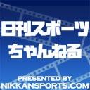 キーワードで動画検索 スポーツ - 日刊スポーツちゃんねる
