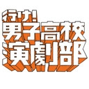 映画「行け!男子高校演劇部」チャンネル