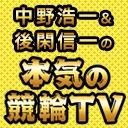 にこなま・けいりんチャンネル