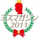 ミスマガジン2011 ベスト15 公式チャンネル