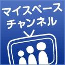 マイスペース チャンネル