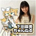 キーワードで動画検索 VOCALOID 鏡音リン - 下田麻美ちゃんねる