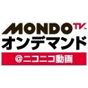 アップロード -MONDO TVオンデマンド