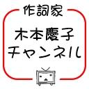 木本慶子チャンネル