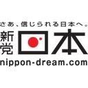 新党日本チャンネル