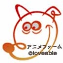 アニメファーム@loveable