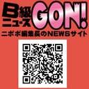 B級ニュースGON!動画