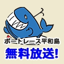 ボートレース平和島チャンネル