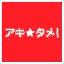 アキ☆タメ!チャンネル