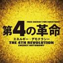 Video search by keyword ヘルマン - 「第4の革命」チャンネル