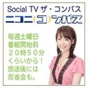 キーワードで動画検索 アンケート - ニコニ(コ)ンパス