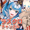 人気の「ホビージャパン」動画 492本 -ラストクロニクルチャンネル
