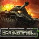 人気の「World_of_Tanks」動画 21,519本 -日本作戦司令部.jp