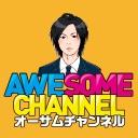 AWESOMEチャンネル