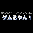 Video search by keyword 湯毛 - ゲムるやん!