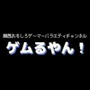 キーワードで動画検索 湯毛 - ゲムるやん!