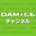 DAM★ともチャンネル