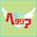 キーワードで動画検索 APヘタリア - ヘタリア The Beautiful World