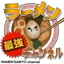 ラーメン最強チャンネル