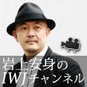 岩上安身のIWJチャンネル
