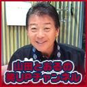 山田とおるの笑UPチャンネル