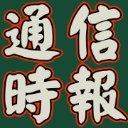 通信時報チャンネル