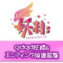 キーワードで動画検索 gdgd妖精s - gdgd妖精sエンディング映像募集
