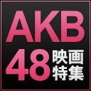 AKB48映画特集チャンネル