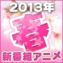 2013春アニメ発表