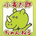 小斉太郎チャンネル