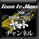 Team Le Mans×ヤマト2199