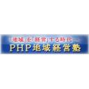 PHP地域経営塾チャンネル