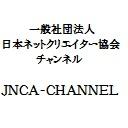 一般社団法人 日本ネットクリエイター協会チャンネル